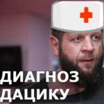 Емельяненко поставил диагноз Дацику