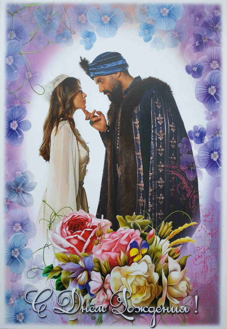 открытка Султан моего сердца