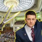 Зеленского Верховная Рада урезает в полномочиях