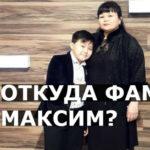 Мама Ержана Максим открыла тайну его фамилии