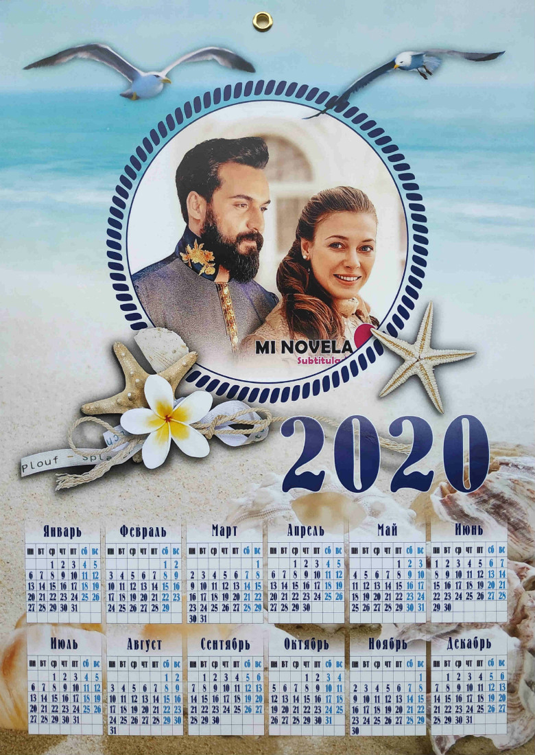 календарь на 2020 год Султан моего сердца
